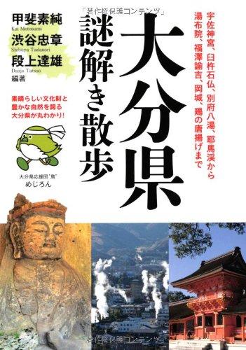 大分県謎解き散歩 (新人物往来社文庫)