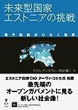 未来型国家エストニアの挑戦 電子政府がひらく世界 (NextPublishing)