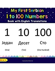 My First Serbian 1 to 100 Numbers Book with English Translations: Bilingual Early Learning & Easy Teaching Serbian Books for Kids