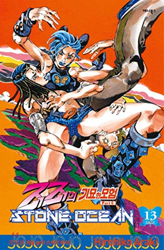 Stone Ocean 13 (Korean Edition)