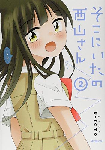 そこにいたの西山さん 2 (MFコミックス ジーンシリーズ)
