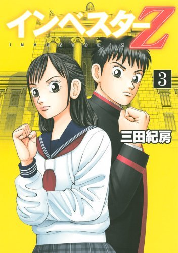 Investor Z - Vol.3 (Morning KC Comics) Manga by Kodansha (2014-08-02)