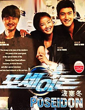 Amazon com: Poseidon (Korean TV Series 4-DVD Set w  English Sub