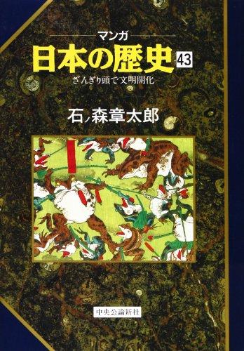 ざんぎり頭で文明開化 (マンガ 日本の歴史)