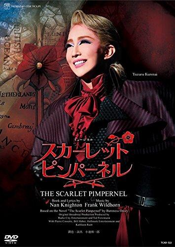 星組宝塚大劇場公演 ミュージカル『THE SCARLET PIMPERNEL』 [DVD] B06Y1JX8R3