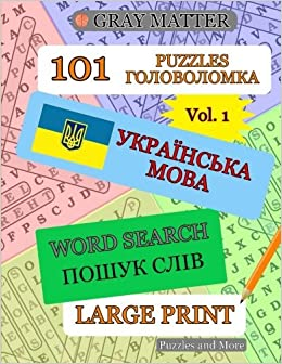 Book UKRAINIAN Word Search Puzzles (Large Print) - Volume 1 (XTO HE CKA4E) (Ukrainian Edition) by Puzzles and More (2016-09-22)