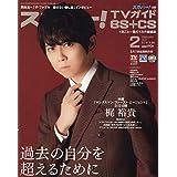 スカパー! TVガイド BS+CS 2021年 2月号