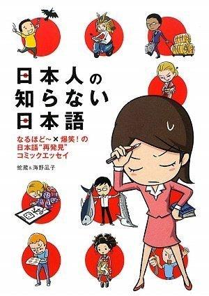 Download Nihonjin no shiranai Nihongo (The Japanese the Japanese don't know) pdf