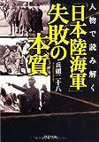 人物で読み解く「日本陸海軍」失敗の本質 (PHP文庫)