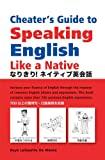 Japanese Language Cheater's Guide to Speaking English Like A Native, Boye Lafayette De Mente, 4805309113