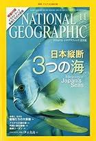 NATIONAL GEOGRAPHIC (ナショナル ジオグラフィック) 日本版 2010年 11月号 [雑誌]