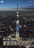 Documentary - A To Z De Miru Tokyo Skytree [Japan DVD] NSDS-18023