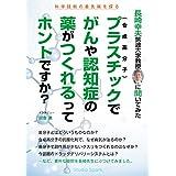 purasutikku gouseikoubunshi de ganya ninchishou no kusuri ga tukurerutte honto desuka: nagasaki yukio tsukuba daigaku kyoju ni kiite mita (Japanese Edition)
