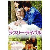 ラブリー・ライバル LBXG-214 [DVD]