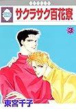 SAKURASAKU HYAKKARYO 3 (TOSUISHA ICHI RACI COMICS) (Japanese Edition)