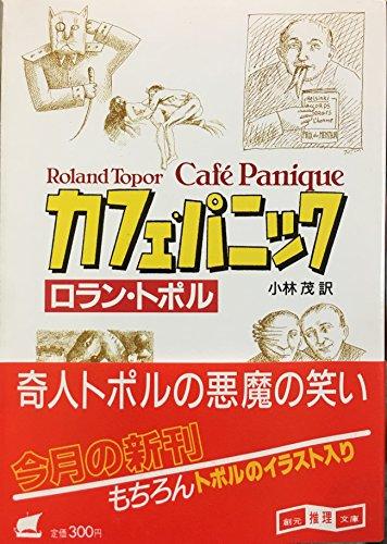 カフェ・パニック (創元推理文庫)
