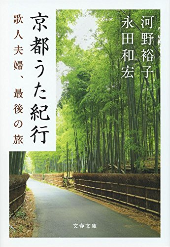 京都うた紀行 歌人夫婦、最後の旅 (文春文庫)