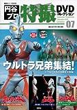 円谷プロ特撮DVDコレクション(7) (講談社シリーズMOOK)
