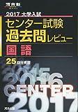 大学入試センター試験過去問レビュー国語 2017 (河合塾シリーズ)