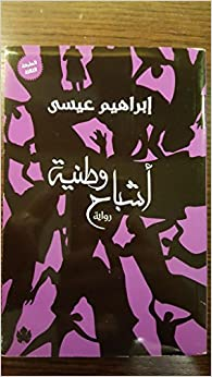 Book أشباح وطنية Ashbah Wataniya / National Goasts