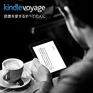 Kindle Voyage Wi-Fi、電子書籍リーダー