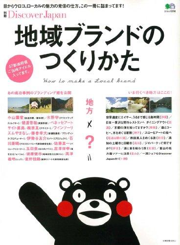 別冊Discover Japan 地方ブランドのつくりかた