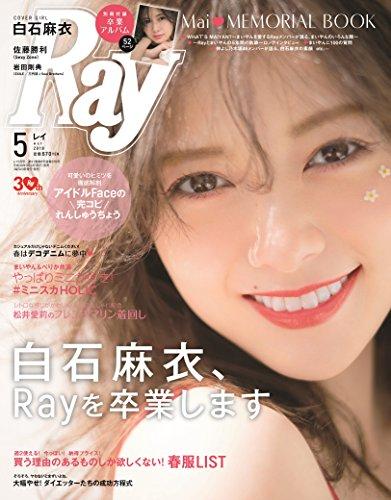 Ray 2018年5月号 画像 A