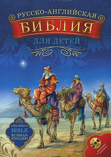 Children's Bible Russian-English + CD Audio book / Русско-Английская Библия для детей + СD Аудиокнига