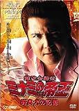 難波金融伝 ミナミの帝王(56)野良犬の記憶 [DVD]