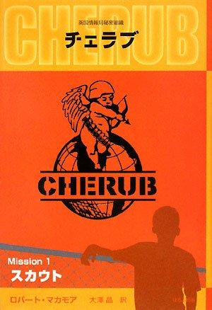 英国情報局秘密組織CHERUB(チェラブ)〈Mission1〉スカウト