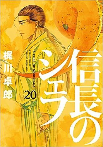 信長のシェフ 第01-20巻 [Nobunaga no Chef vol 01-20]