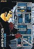 ゴルゴ13 148 (SPコミックス)