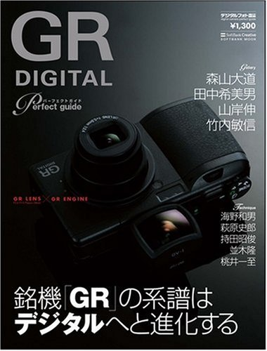ricoh-gr-digital-perfect-guide-gr-softbank-mook
