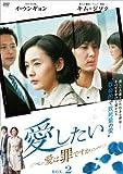 [DVD]愛したい~愛は罪ですか~DVD-BOX2