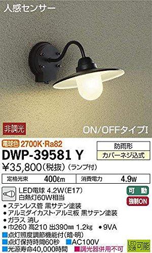 大光電機(DAIKO) LED人感センサー付アウトドアライト (ランプ付) LED電球 4.7W(E17) 電球色 2700K DWP-39581Y B00YGHYDTW 13942