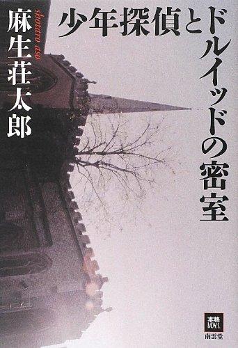少年探偵とドルイッドの密室 (本格ミステリー・ワールド・スペシャル)