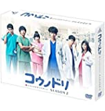 コウノドリ SEASON2 DVD-BOX[並行輸入品]