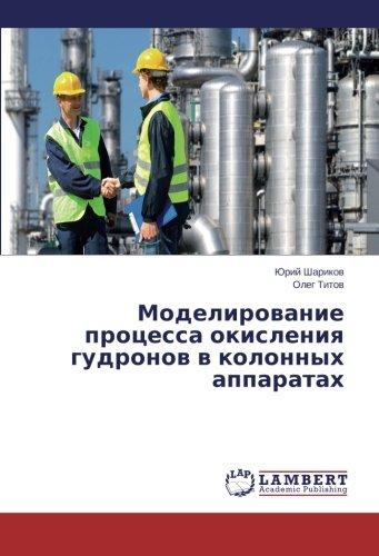 Download Modelirovanie protsessa okisleniya gudronov v kolonnykh apparatakh (Russian Edition) PDF