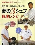 夢の3シェフ競演レシピ―NHK生活ほっとモーニング (生活実用シリーズ NHK生活ほっとモーニング)