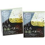 【釧路産】練り込んだのは、職人たちの技術とこだわり。 くしろ海藻バター 100g×2個セット