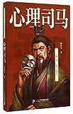 Psychology of Sima Yi (Chinese Edition)