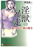 淫獣の暴走 妻の母を、妻の妹を (フランス書院文庫)
