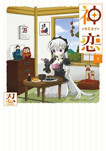 神恋―カミコイ―(1) (ガンガンコミックスJOKER)