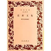 芭蕉文集 (岩波文庫 黄 206-8)