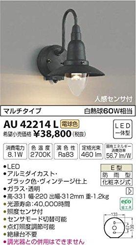 AU42214L 電球色LED人感センサ付アウトドアポーチ灯 B01GCAXZ0I 16510