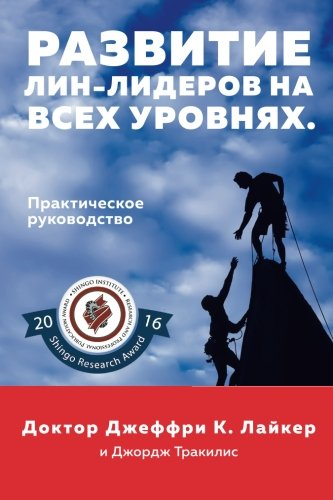 Developing Lean Leaders at all Levels: A Practical Guide (Russian Edition)