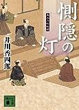 惻隠の灯 梟与力吟味帳 (講談社文庫)