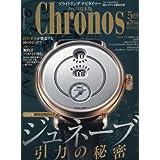 クロノス日本版 2018年5月号 小さい表紙画像