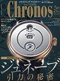 クロノス日本版 2018年 05 月号 [雑誌]