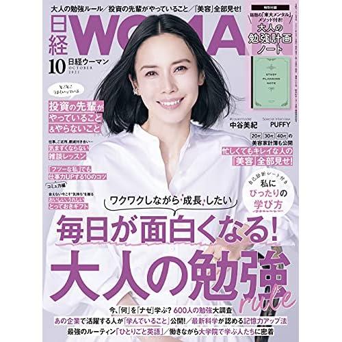 日経ウーマン 2021年 10月号 表紙画像